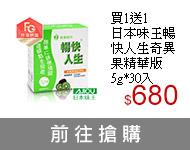 ★買1送1★日本味王暢快人生奇異果精華版5g*30入