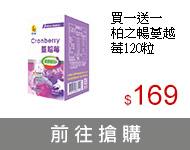★買一送一★柏之暢蔓越莓120粒