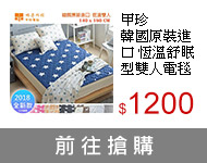 甲珍 韓國原裝進口 恆溫舒眠型雙人電毯