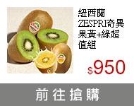 紐西蘭ZESPRI奇異果黃+綠超值組(共2箱)