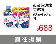 Ariel 超濃縮洗衣精910g+1260g*4