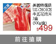美國特選級(US.CHOICE)牛五花肉片3盒(500g/盒)