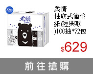 柔情 抽取式衛生紙(經典款)100抽*72包