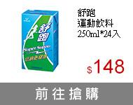 舒跑運動飲料250ml*24入