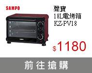聲寶18L電烤箱KZ-PV18