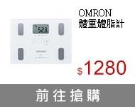 OMRON 體重體脂計 HBF-212