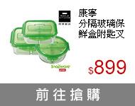 康寧 分隔玻璃保鮮盒附匙叉-3件組