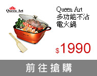 Queen Art 多功能不沾電火鍋-QA-KX88(5L)