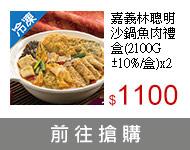 嘉義林聰明沙鍋魚肉禮盒 (2100G±10%/盒)x2