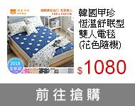 韓國甲珍 恆溫舒眠型雙人電毯(花色隨機) NHB-305