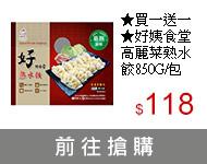 ★買一送一★好姨食堂高麗菜熟水餃850G/包