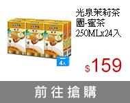 光泉茉莉茶園-蜜茶250MLx24入