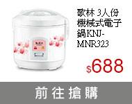 歌林 3人份機械式電子鍋KNJ-MNR323
