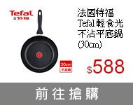 法國特福Tefal 輕食光不沾平底鍋(30cm)