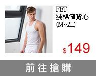 FET 純棉窄背心(M~2L)