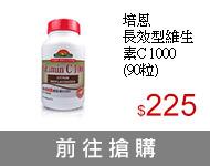 培恩長效型維生素C 1000(90粒)