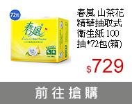 春風 山茶花精華抽取式衛生紙 100抽*72包(箱)