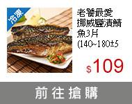 【老饕最愛】挪威鹽漬鯖魚3片(140~180±5%/片)