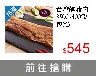 台灣鹹豬肉350G-400G/包X5
