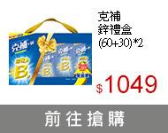 克補鋅禮盒(60+30)*2
