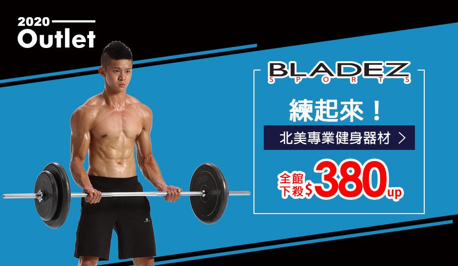 BLADEZ北美健身器材↘380元起