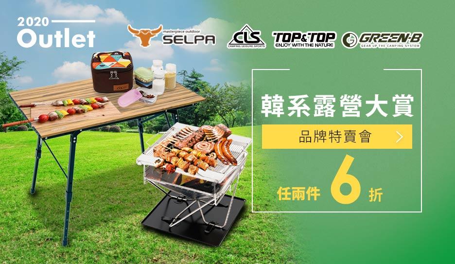 SELPA烤肉賞月最暢秋↘159up