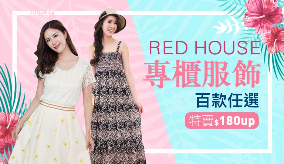 RED HOUSE專櫃女裝↘180up