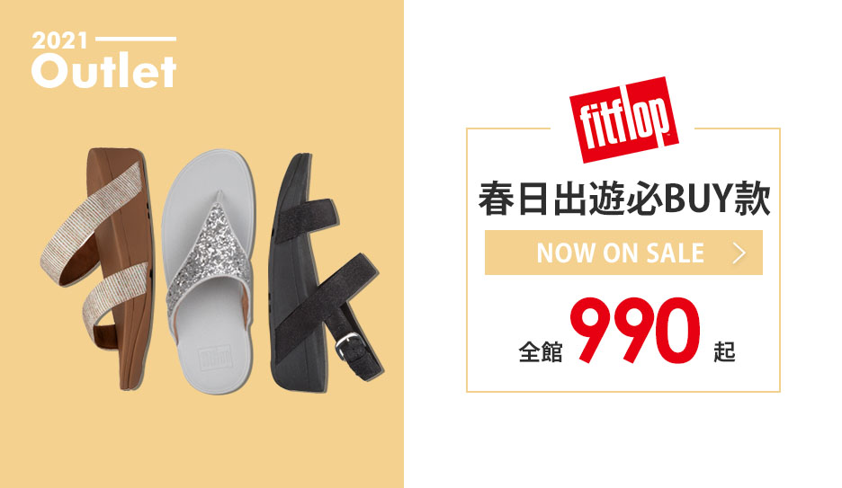FitFlop 春遊好走涼鞋↘990up