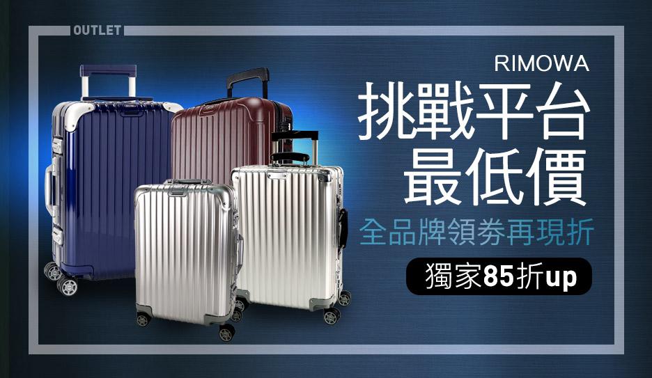 RIMOWA行李箱↘獨家85折up
