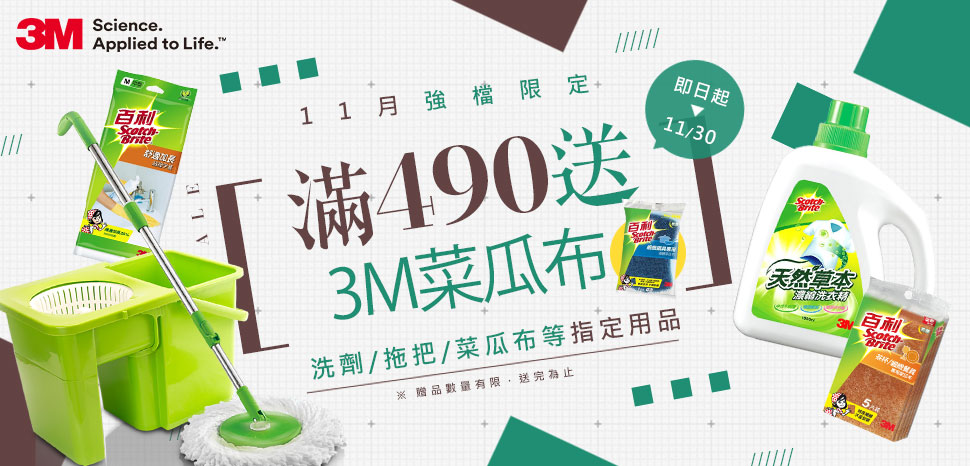 滿額贈★購買3M洗劑/拖把/清潔用品指定商品滿$490送百利細緻鍋具菜瓜布