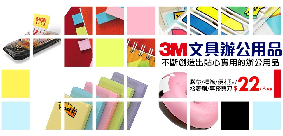 3M生活館★3M不斷創造出貼心實用的辦公用品