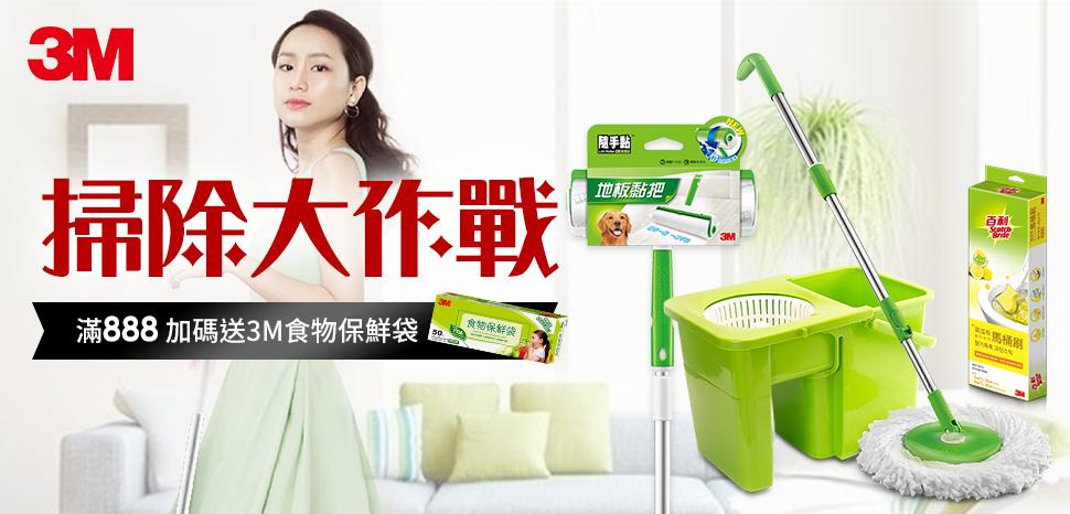 3M掃除大作戰★滿$888送食物保鮮袋