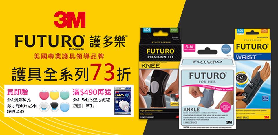 買就送★購買FUTURO護具加碼送3M細滑微孔潔牙線