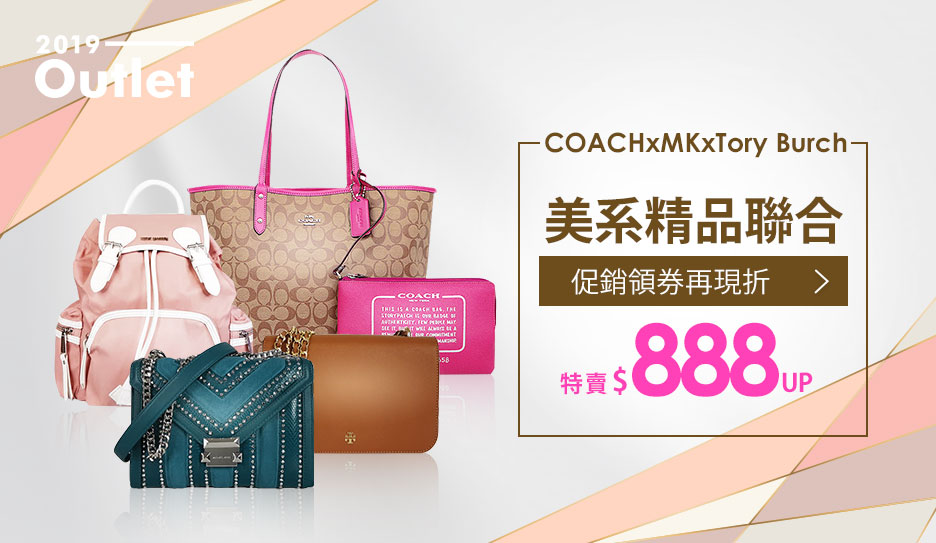 COACHxMKxTory Burch↘888up