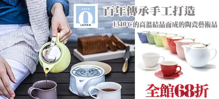 日本ZERO JAPAN茶具↘全館68折up