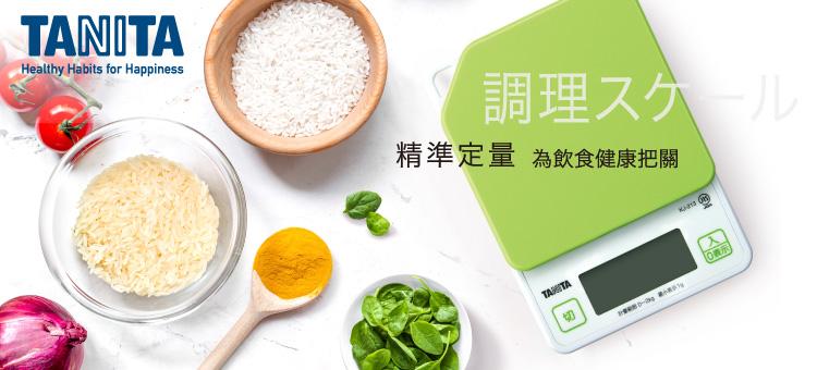 日本TANITA電子料理秤