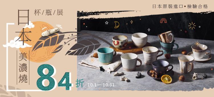 日本美濃燒杯瓶展↘84折