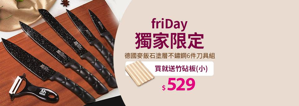 【加贈竹砧板(小)】德國麥飯石塗層不鏽鋼6件刀具組↘下殺$529
