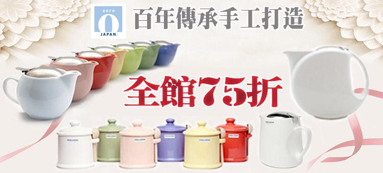 日本ZERO JAPAN茶具↘全館75折
