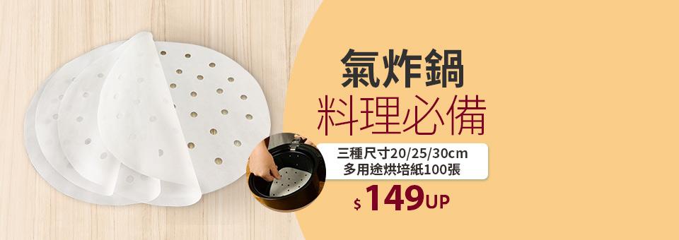 【100張】圓形多用途烘培紙20/25/30CM↘$149up