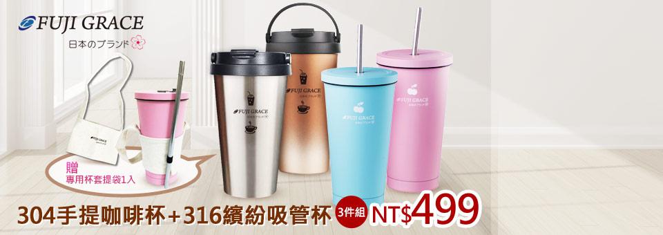 【FUJI-GRACE】手提式咖啡隨行杯+316不鏽鋼繽紛吸管杯(加贈提袋)★限時下殺↘$499
