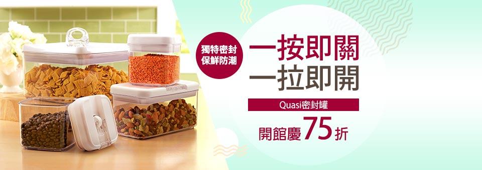 Quasi餐廚用品★開館慶↘75折