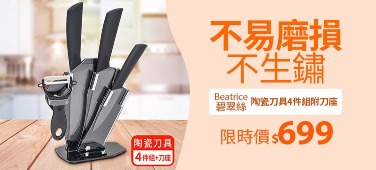【Beatrice碧翠絲】陶瓷刀具四件組附刀座↘限時$699
