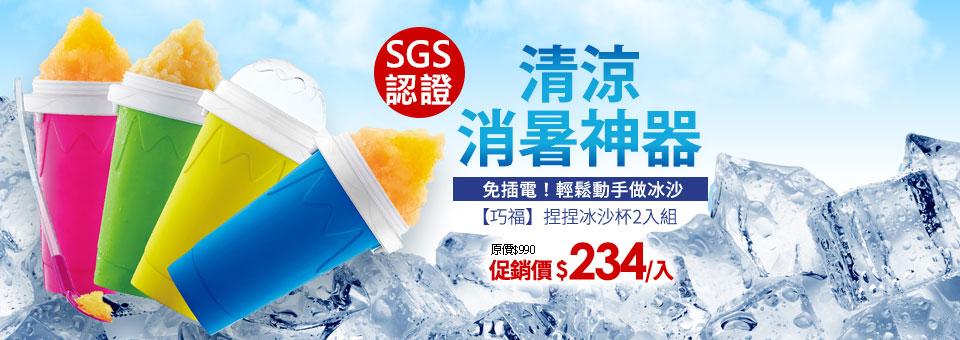 【巧福】 SGS認證-捏捏冰沙杯(2入組)★限時下殺↘$234/入