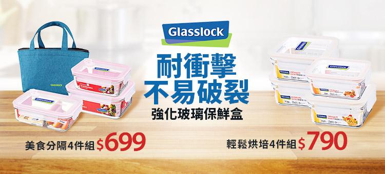 韓國Glasslock強化玻璃保鮮盒↘4折up