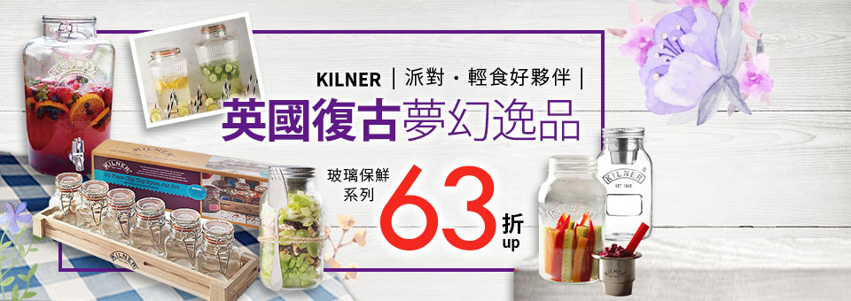 英國KILNER玻璃保鮮系列63折up