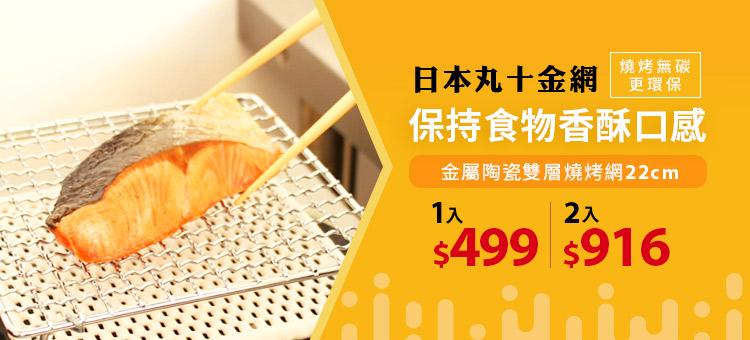 【日本丸十金網】金屬陶瓷雙層燒烤網22cm↘限量$499