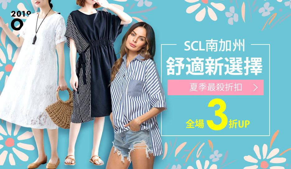 SCL南加州 中大尺碼女裝↘3折up