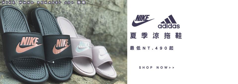 NIKE/adidas涼拖490起