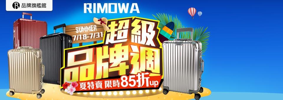 RIMOWA夏特賣85折up